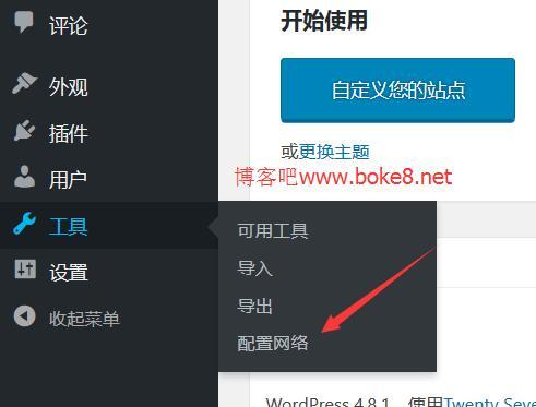 wordpress开启子目录多站点模式